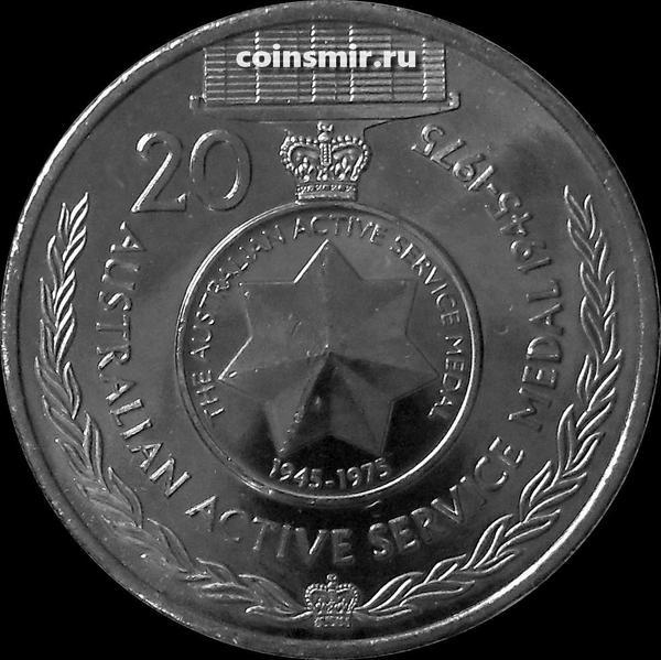 20 центов 2017 Австралия. Медали почета. Медаль австралийской службы 1945-1975.