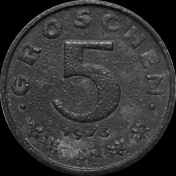 5 грошей 1973 Австрия.