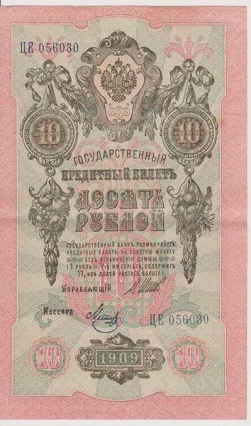 10 рублей 1909 Россия. Подписи: Шипов-Метц. ЦЕ056030
