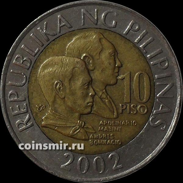10 песо 2002 Филиппины.