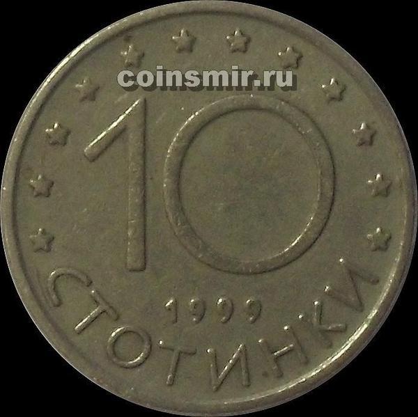 10 стотинок 1999 Болгария. UNC