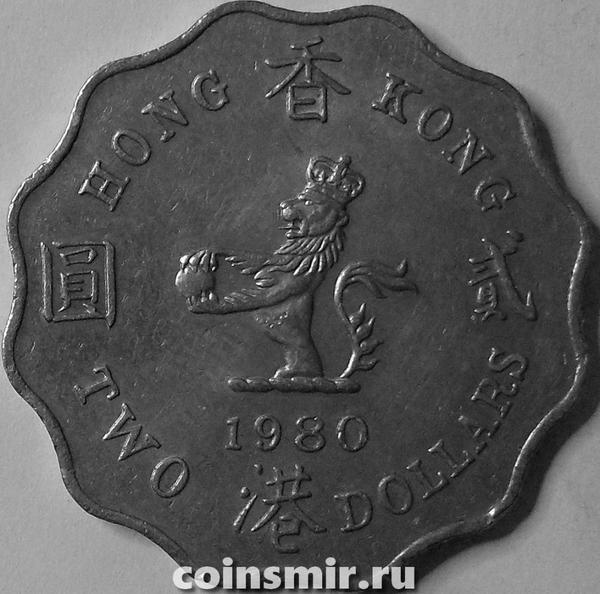 2 доллара 1980 Гонконг.