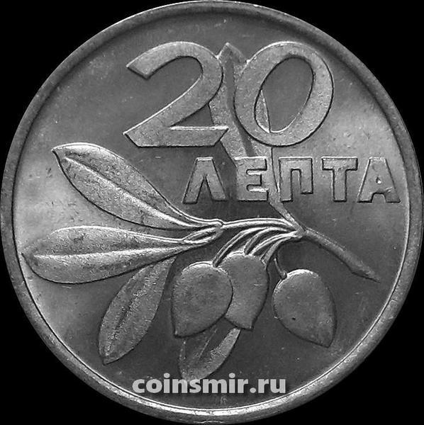 20 лепт 1973 Греция.