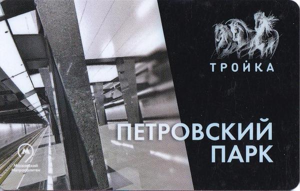 Карта Тройка 2018. Петровский парк.