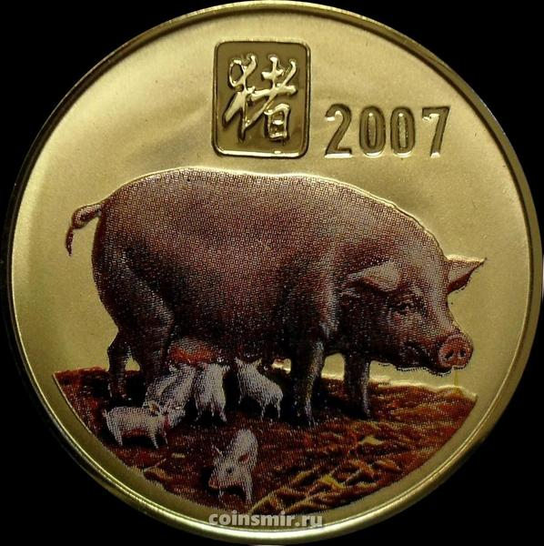 20 вон 2007 Северная Корея. Год свиньи.