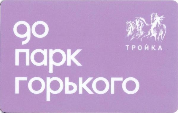 Карта Тройка 2018. Парк Горького - 90 лет.