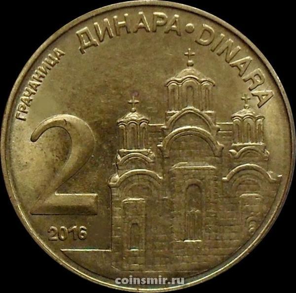 2 динара 2016 Сербия.