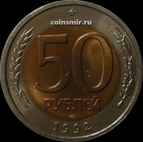 50 рублей 1992 ЛМД Россия.