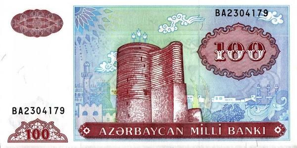 100 манат 1993 Азербайджан.