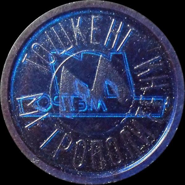 Жетон  метро 1995 Узбекистан г.Ташкент. Прозрачный синий пластик.