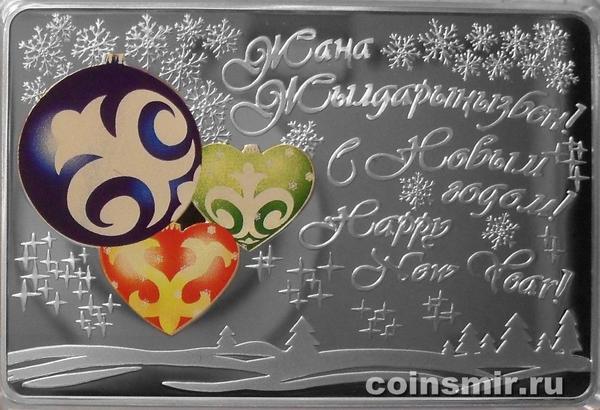 100 тенге 2015 Казахстан. С Новым годом!