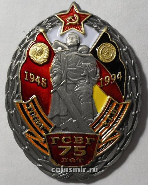 Знак ГСВГ 75 лет.