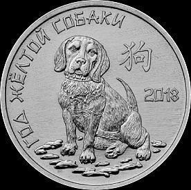1 рубль 2017 Приднестровье. Год Желтой собаки.