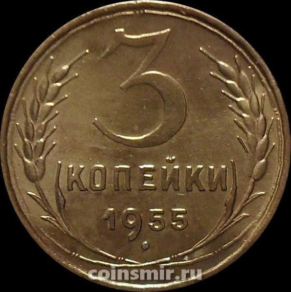 3 копейки 1955 СССР. (1)