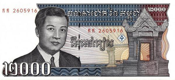 2000 риелей 1992 Камбоджа.