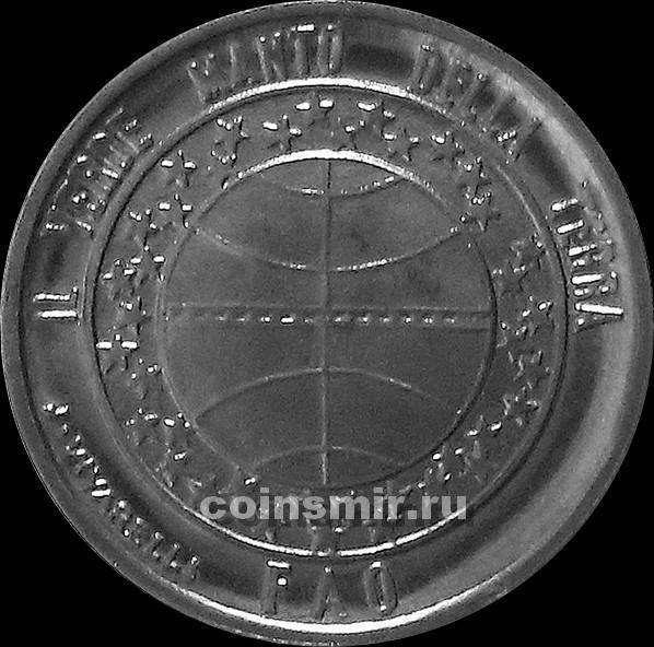 1 лира 1977 Сан-Марино. ФАО.