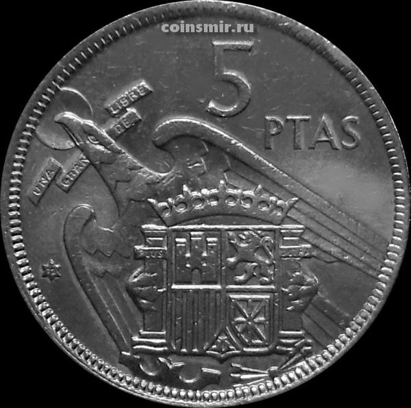 5 песет 1957 (1972) Испания.