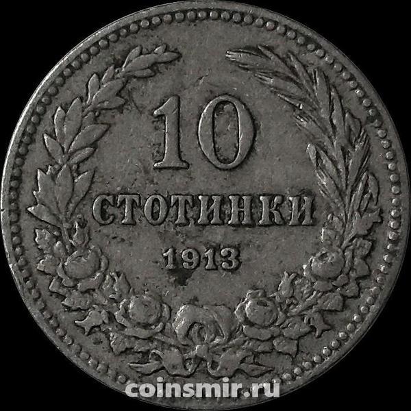 10 стотинок 1913 Болгария.