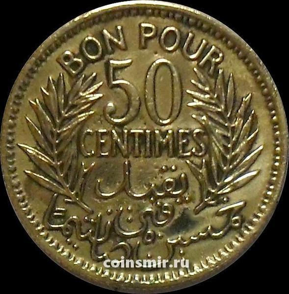 50 сантимов 1941 Тунис.