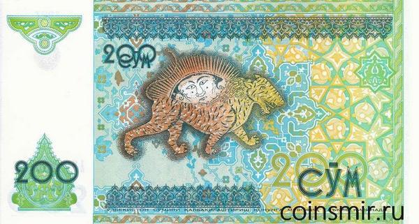 200 сумов 1997 Узбекистан.