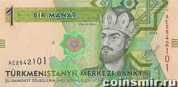 1 манат 2014 Туркменистан.