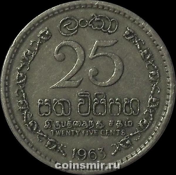 25 центов 1963 Цейлон. (в наличии 1971 год)