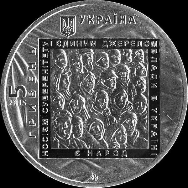 5 гривен 2015 Украина. Евромайдан.