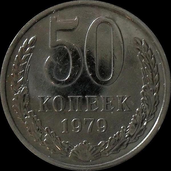 50 копеек 1979 СССР. VF. Звезда с узкими лучами, серп и молот узкие.