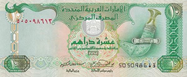 10 дирхам 2001 ОАЭ (Объединённые Арабские Эмираты).