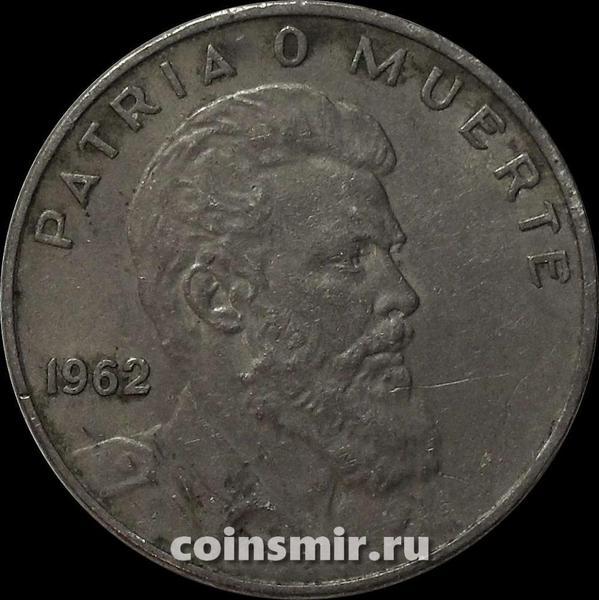 40 сентаво 1962 Куба.