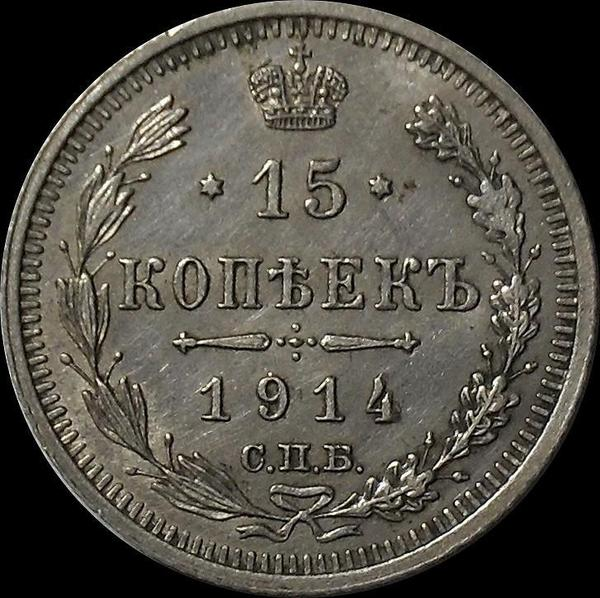 15 копеек 1914 СПБ ВС Россия. (4)