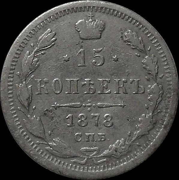 15 копеек 1878 СПБ НФ Россия. Александр II.