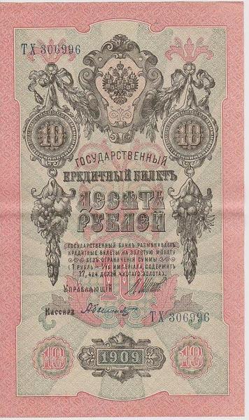 10 рублей 1909 Россия. Подписи: Шипов-А.Былинский. ТХ306996