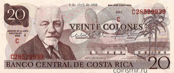 20 колонов 1983 Коста-Рика.