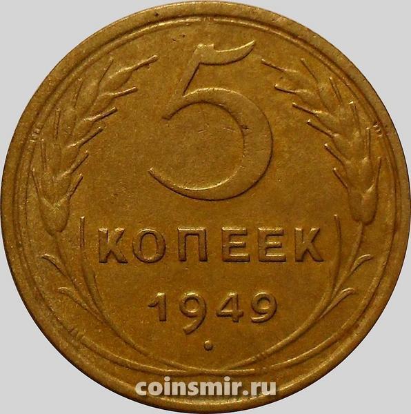 5 копеек 1949 СССР. (2)