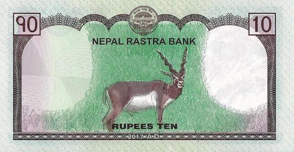 10 рупий 2017 Непал.