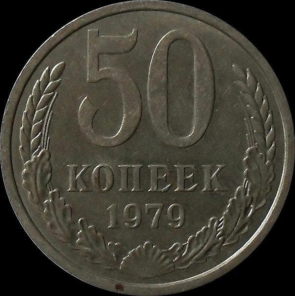 50 копеек 1979 СССР.  XF. Звезда с узкими лучами, серп и молот узкие.