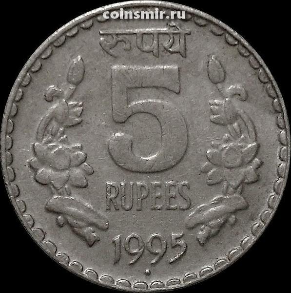 5 рупий 1995 Индия. Точка под годом-Ноида.