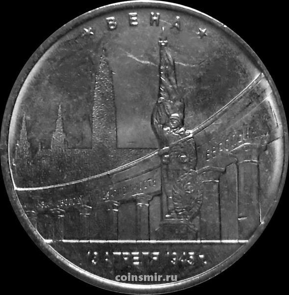 5 рублей 2016 ММД Россия. Вена. Освобождёна 13 апреля 1945.