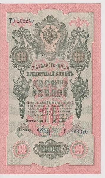 10 рублей 1909 Россия. Подписи: Шипов-Метц. ТО208240