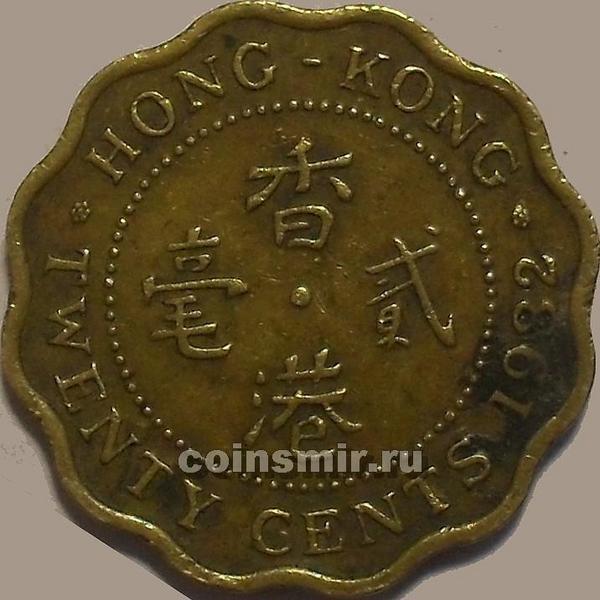 20 центов 1982 Гонконг. (в наличии 1980 год)