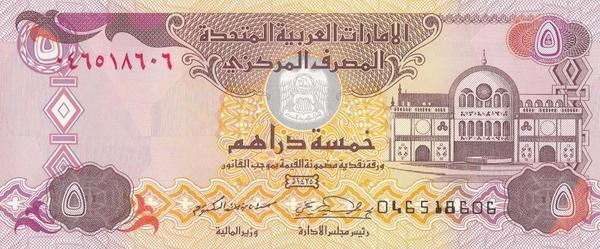 5 дирхам 2004 ОАЭ (Объединённые Арабские Эмираты).
