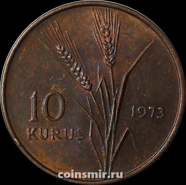 10 куруш 1973 Турция. (в наличии 1974 год)