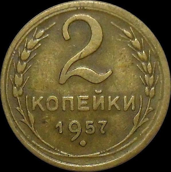 2 копейки 1957 СССР.