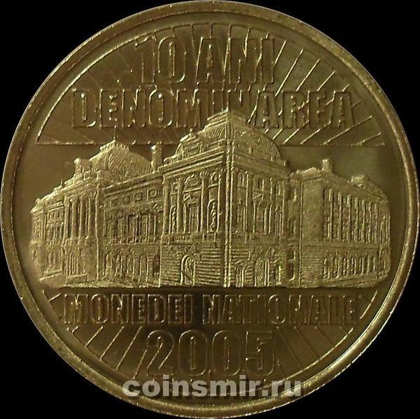 50 баней 2015 Румыния. 10 лет деноминации валюты.