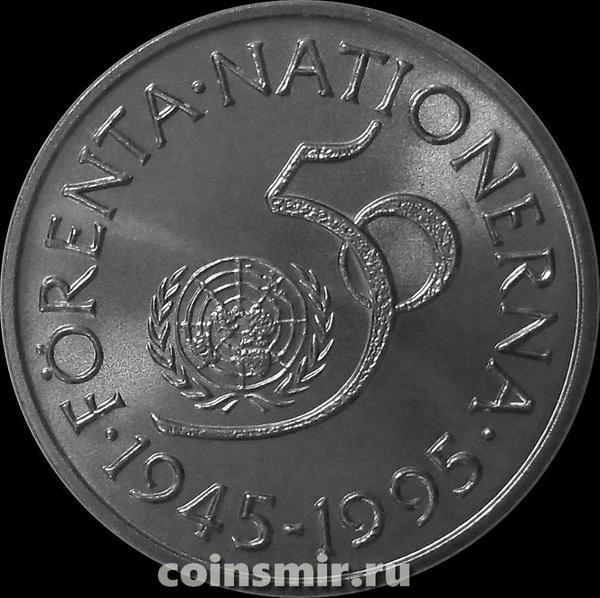 5 крон 1995 Швеция. 50 лет ООН.