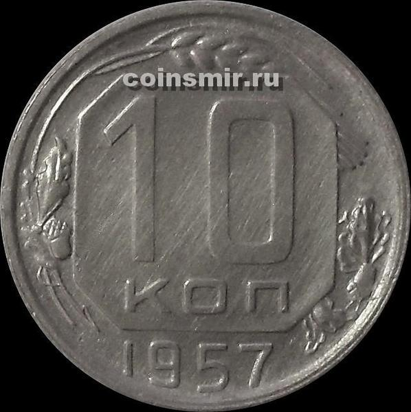 10 копеек 1957 СССР.