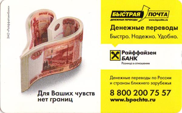 Проездной билет метро 2010 Быстрая почта - «Для Ваших чувств нет границ».