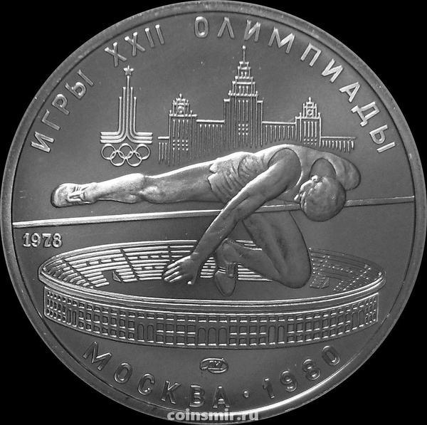 5 рублей 1978 ЛМД СССР. Прыжки в высоту. Олимпиада в Москве 1980.