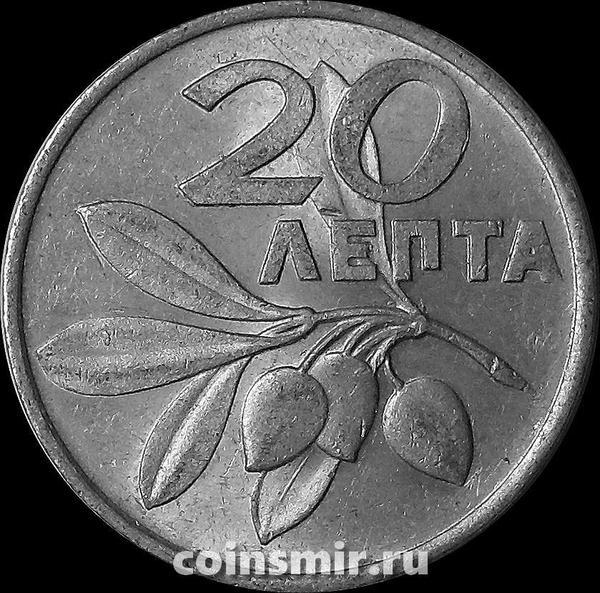 20 лепт 1973 Греция. Хунта.